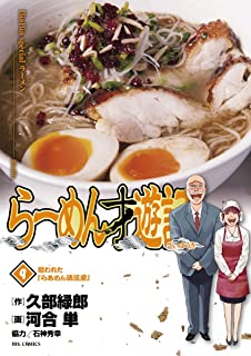 らーめん才遊記(9) (ビッグコミックス)