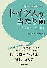 表紙: 日本人が知りたいドイツ人の当たり前 | 鎌田 タベア