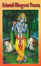 Srimad Bhagwat Puran