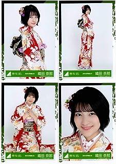 欅坂46 振り袖衣装 ランダム生写真 4種コンプ 織田奈那
