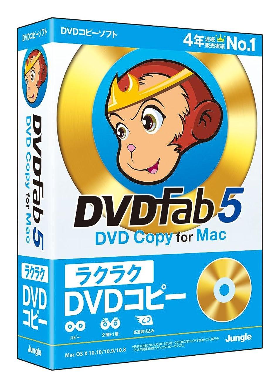 心から暴露生きているDVDFab5 DVD コピー for Mac