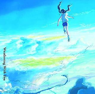 【メーカー特典あり】天気の子【特典:CDサイズカード「愛にできることはまだあるかい」ver.付】