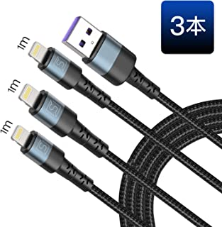 iPhone 充電ケーブル 1m+1m+1m 3本 ライトニングケーブル apple lightningナイロン編み USB急速充電 アイフォン コード ブラック【iPhone 11 Pro Max Xs X XR 8 7 6s 6 SE 5 5s 5c iPad iPod対応】