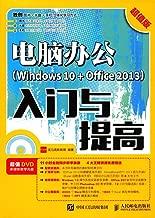 电脑办公Windows 10 + Office 2013入门与提高 超值版