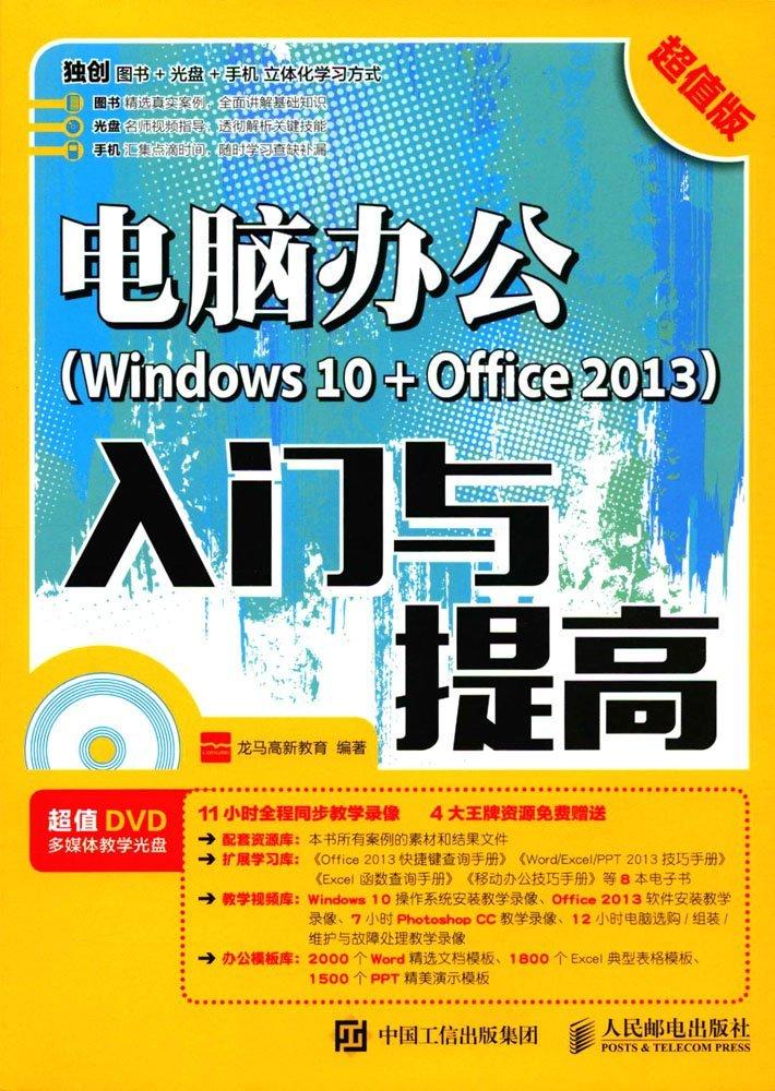 コンピュータのOfficeのWindows 10 +オフィス2013 Premium Editionにエントリーし、改善