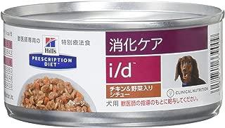 【療法食】 プリスクリプション・ダイエット ドッグフード I/D チキン&野菜入りシチュー 156gX24 (ケース販売)