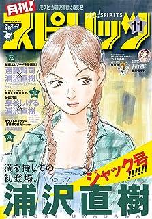 月刊!スピリッツ 2018年11月号(2018年9月27日発売号) [雑誌]