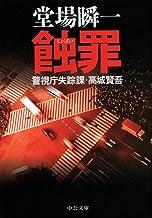 表紙: 蝕罪 警視庁失踪課・高城賢吾 (中公文庫) | 堂場瞬一
