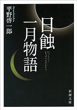 表紙: 日蝕・一月物語(新潮文庫)   平野 啓一郎