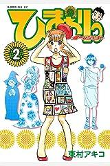ひまわりっ ~健一レジェンド~(2) ひまわりっ 健一レジェンド (モーニングコミックス) Kindle版
