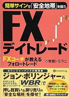 簡単サインで「安全地帯」を狙うFXデイトレード FXコーチが教えるフォロートレード (Modern Alchemists Series No. 119)