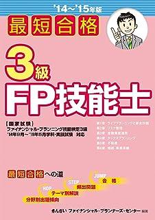 最短合格 3級FP技能士 〈 '14~'15年版〉