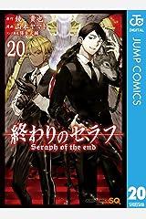 終わりのセラフ 20 (ジャンプコミックスDIGITAL) Kindle版