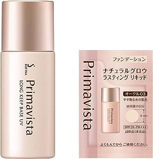 プリマヴィスタ 皮脂くずれ防止化粧下地UV(SPF20/PA++)25ml +おまけ付セット +おまけ付