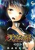 天空の扉(9) (ニチブンコミックス)
