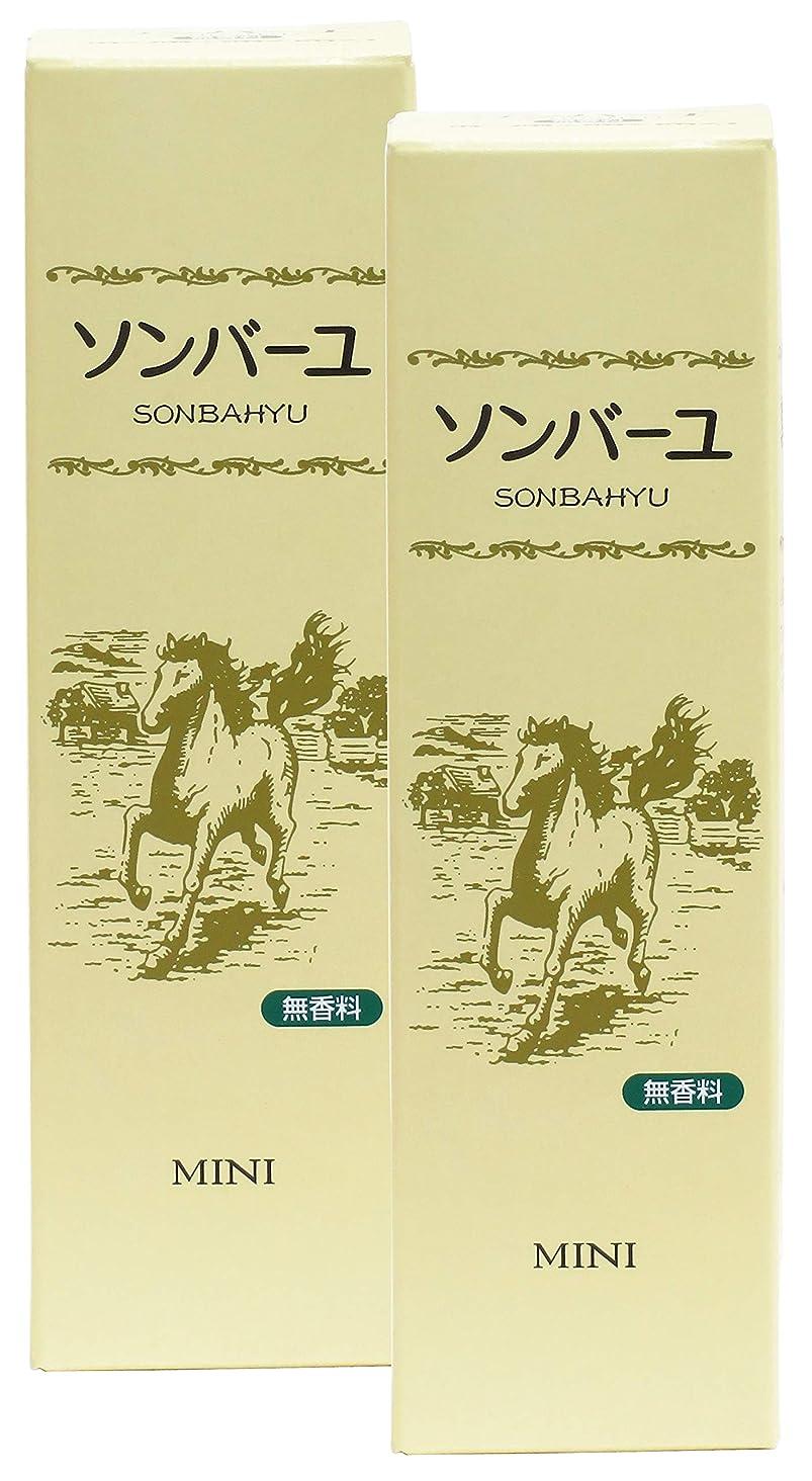読むシロクマ締める薬師堂 ソンバーユミニ 無香料 30ml×2個