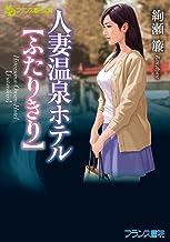 表紙: 人妻温泉ホテル【ふたりきり】 (フランス書院文庫) | 絢瀬 簾