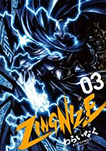 ZINGNIZE ③ (リュウコミックス)