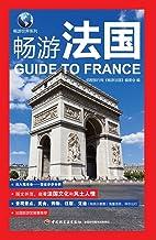 畅游法国 (Chinese Edition)