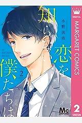 恋を知らない僕たちは 2 (マーガレットコミックスDIGITAL) Kindle版