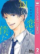 表紙: 恋を知らない僕たちは 2 (マーガレットコミックスDIGITAL) | 水野美波
