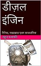 डीज़ल इंजिन: रिपेयर, रखरखाव एवम सावधानिया (D Book 2) (Hindi Edition)