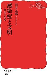 感染症と文明 共生への道 (岩波新書)