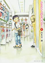 からかい上手の高木さん (5) (ゲッサン少年サンデーコミックススペシャル)
