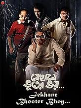 Jekhane Bhooter Bhoy (English Subtitled)