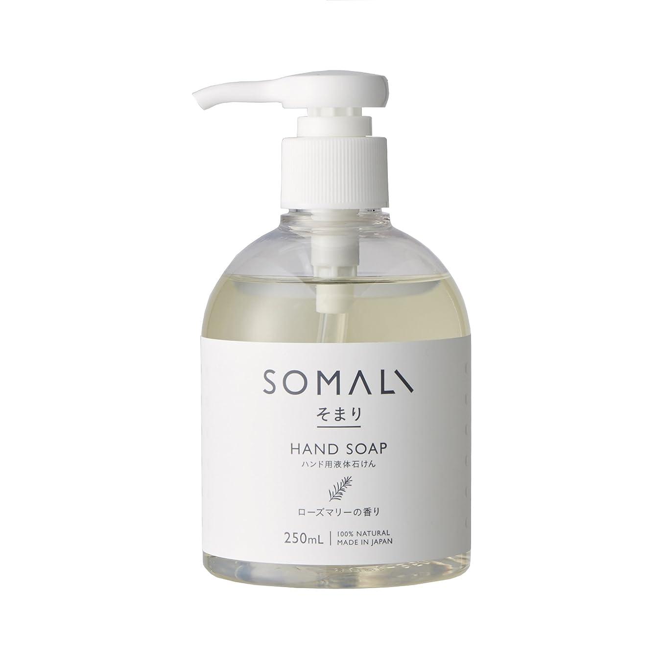 ほぼ洗剤定期的なソマリ(SOMALI)ハンドソープ(ローズマリー)250ml 【日本製】