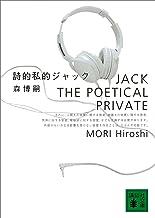 表紙: 詩的私的ジャック JACK THE POETICAL PRIVATE S&Mシリーズ (講談社文庫)   森博嗣