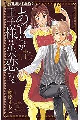 あしなが王子様は失恋する(1) (フラワーコミックスα) Kindle版