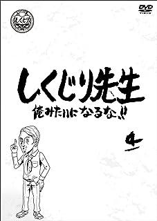 しくじり先生 俺みたいになるな! ! DVD 第4巻