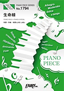 ピアノピースPP1794 生命線 / ReoNa (ピアノソロ・ピアノ&ヴォーカル)~ゲーム「月姫 -A piece of blue glass moon-」主題歌