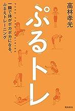 表紙: ぷるトレ | 高林孝光