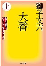 表紙: 大番 上 (小学館文庫) | 獅子文六