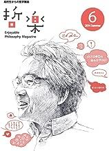 Japanese Enjoyable Philosophy Vol.6 (English Edition)