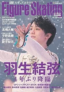 LOVEフィギュアスケート GPファイナル・全日本選手権詳報2019-2020 (サンケイスポーツ特別版)...