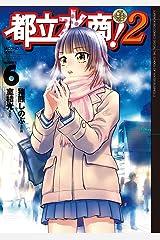 都立水商!2(6) (モバMAN) Kindle版