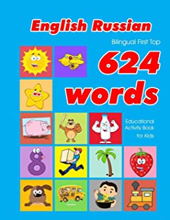 English - Russian Bilingual First Top 624 Words Educational Activity Book for Kids: Easy vocabulary learning flashcards be...