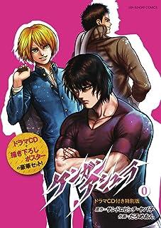 ケンガンアシュラ 0巻 ドラマCD付き特別版: 裏サンデーコミック (特品)