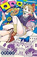 表紙: ロロッロ! 2 (少年チャンピオン・コミックス) | 桜井のりお