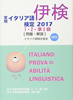 実用イタリア語検定〈2017〉1・2・準2級試験問題・解説(リスニングCD付)