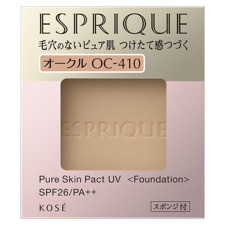 予約悪因子オプショナルエスプリーク ピュアスキン パクト UV OC-410 オークル 9.3g