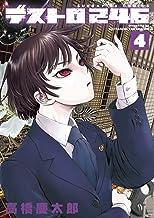 表紙: デストロ246(4) (サンデーGXコミックス) | 高橋慶太郎