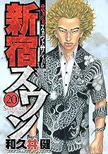 表紙: 新宿スワン(20) (ヤングマガジンコミックス) | 和久井健