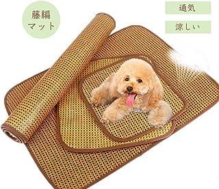 (エスライフ)S-LifeeLing ペットマット ペット用夏冷却ベッドマット 藤編 涼感ソフトジェルマット 熱中症 暑さ対策 大中小型犬/猫用 クッション