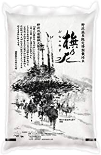 野沢農産生産組合 精米 平成30年産 長野県野沢温泉村産 特A 特別栽培米 コシヒカリ ぶなの水 5kg