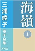 表紙: 三浦綾子 電子全集 海嶺(上)   三浦綾子