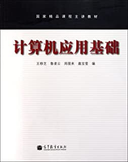 Basics of Computer Application (Textbooks of State Classical Courses)With CD (Chinese Edition)
